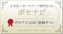 ポセナビはポーセラーツとポーセリンアートの専門情報サイトです