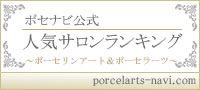 ポーセラーツの情報サイトの「ポセナビ」はこちらです。