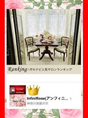 InfiniRose(アンフィニローズ)