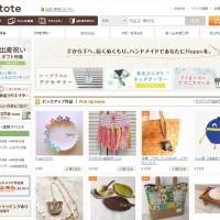 人気ハンドメイド作品サイト4選!
