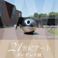 美術館でポーセリンアート!4月10日〜16日東京都美術館にて。