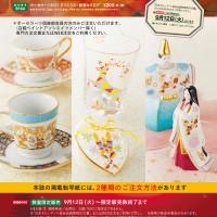 「クリスマス・新春限定カタログ」が公開されました!