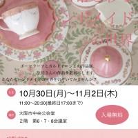 注目!大阪の人気教室ローズコラーユの作品展が開催!