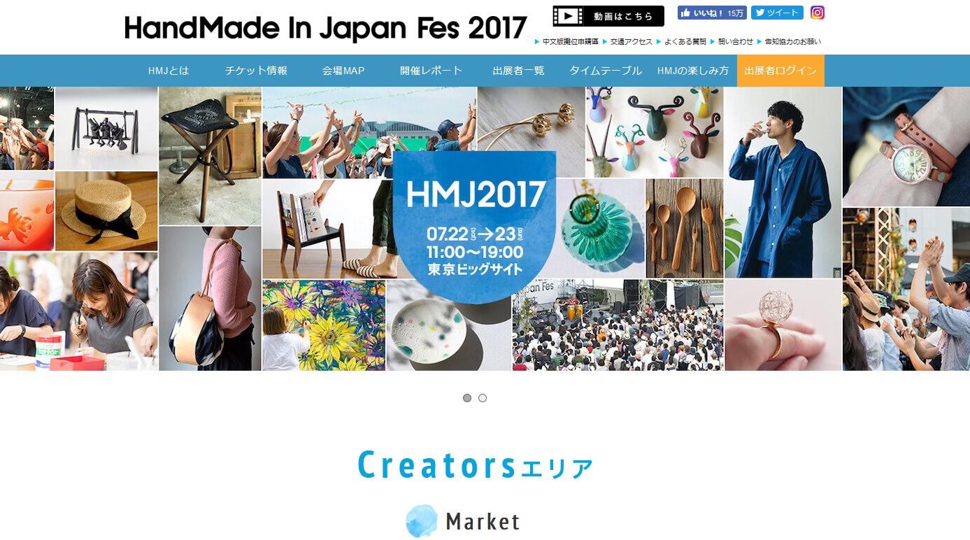 ハンドメイドインジャパン