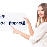 売れっ子ハンドメイド作家への道