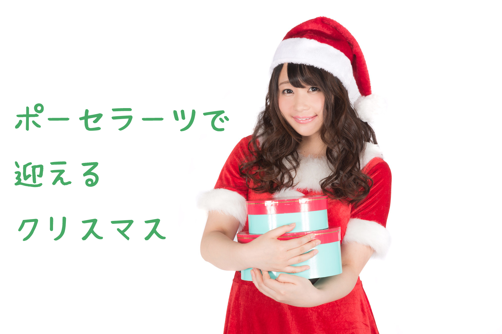 サンタのコピー