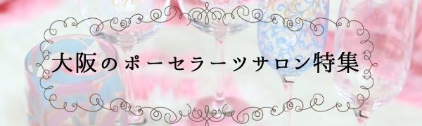 2大阪のサロン3