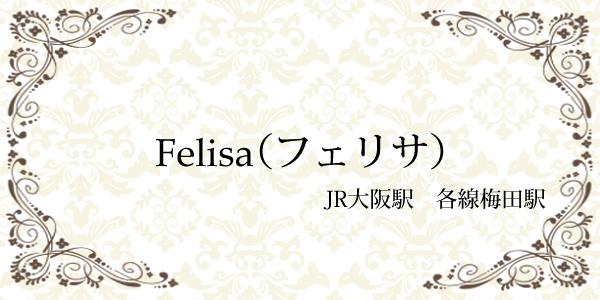 大阪フェリサ