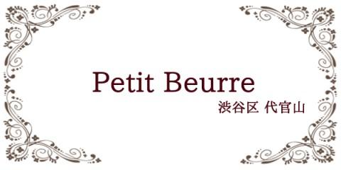 Petit Beurreのコピー