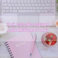 ブログ上手に使っていますか?上位に検索される3つのコツ
