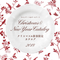 ポーセラーツ&キルンアート クリスマス&新春限定カタログ2018が発行されました!