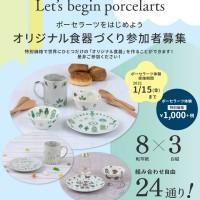 ポーセラーツを初めよう!食器がたった1,000円で作れちゃう♪