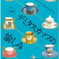 11/28~12/25@京都「デミタスカップの愉しみ」展