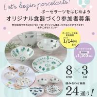 ポーセラーツをはじめよう!食器がたった1,000円で作れちゃう♪