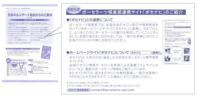 renkei_01