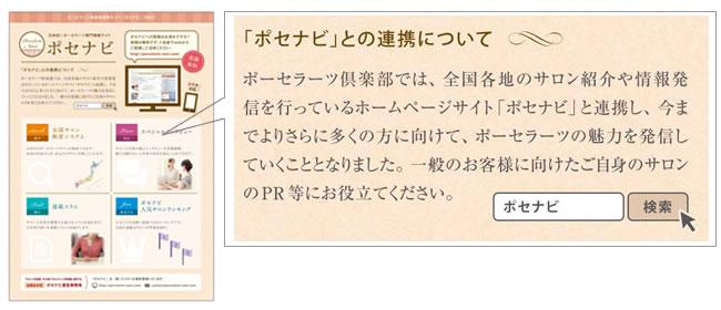 renkei_02